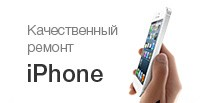 Партнер Applebox. Ремонт iPhone